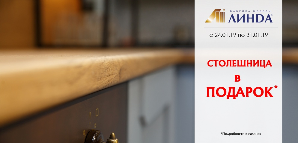 фабрика мебели линда кухни детские шкафы купе и гардеробные